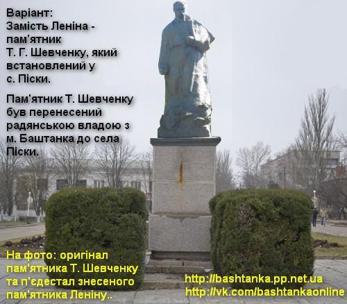 Пам'ятник Т. Шевченку, пам'ятник у селі Піски