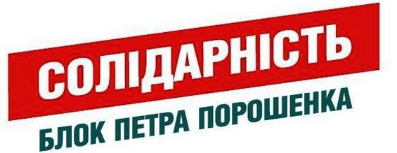 Позиція БПП «СОЛІДАРНІСТЬ» щодо питання, спрямовані на скасування абонплати за газ