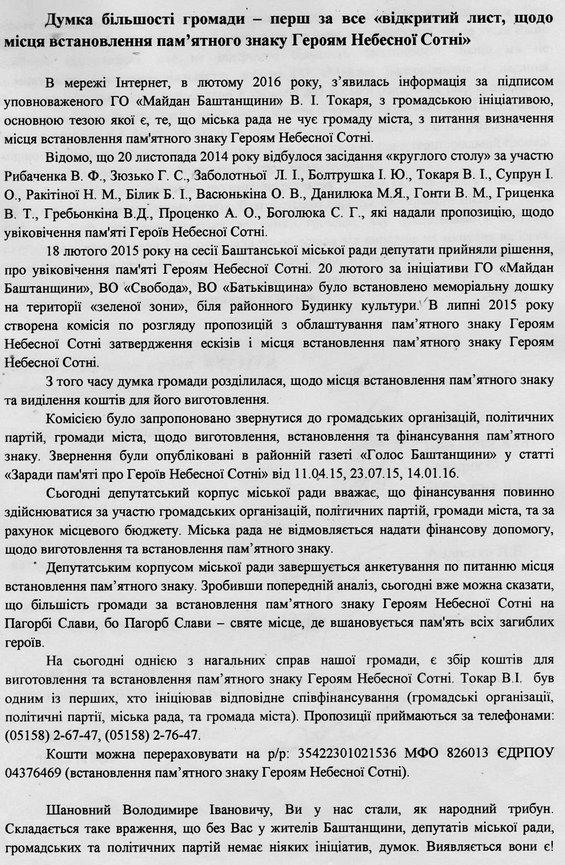 Відкритий лист від депутатів Баштанської міськради