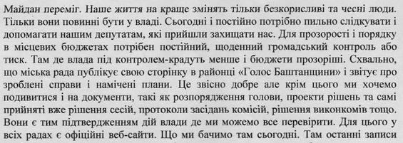 ГО Майдан Баштанщини