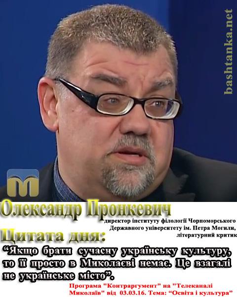 Олександр Пронкевич, директор інституту філології ЧДУ