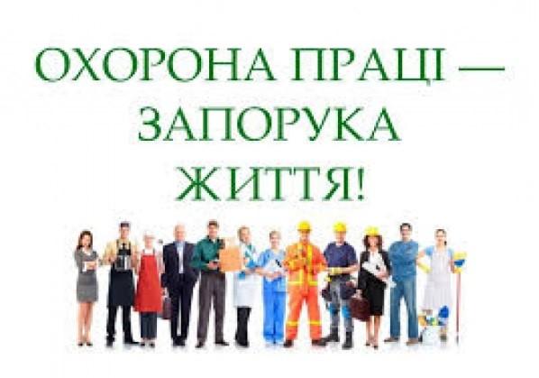 актуальність питання охорони праці серед установ, підприємств, організацій