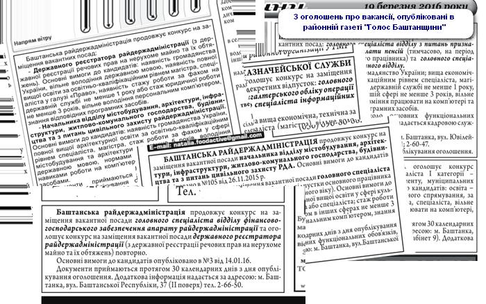 вакансія в Баштанській райдержадміністрації