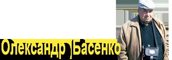 Блог Олександра Басенка