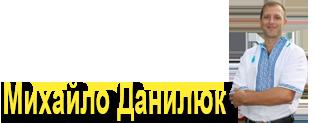 Блог Михайла Данилюка