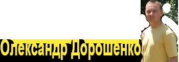 Блог Олександра Дорошенка
