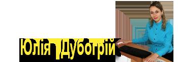 Блог Юлії Дубогрій