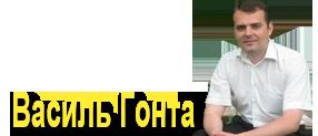 Блог Василя Гонти