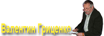 Блог Валентина Гриценка