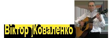 Блог Віктора Коваленка