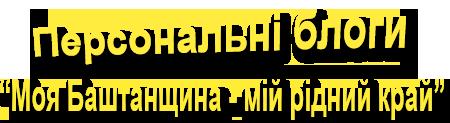 Блоги жителів міста Баштанка та Баштанського району