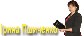 Блог Ірини Пшиченко