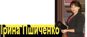 Блог Ірини Пшиченко з м. Баштанка