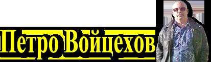 Блог Петра Войцехова з міста Баштанка