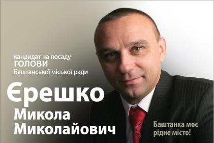 програма кандидата на посаду голови Баштанської міської ради Єрешка М. М.